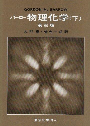 バーロー 物理化学 下 第6版