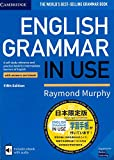 学習手帳付 日本限定版 English Grammar in Use 5th edition Book with answers and interactive ebook Japan Special edition