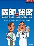 医師の秘密(週刊ダイヤモンド特集BOOKS Vol.335)――働き方・収入・訴訟リスク……全調査