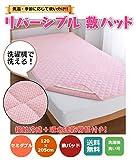 敷パッド ベッド リバーシブル 綿 ベロア 接触 冷感 ピンク セミダブル 120 × 205 cm