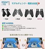 【最新6本指・四代目】荒野行動などのスマホ Mobile コントローラー ipad 引き金式 高速射撃ボタン ゲームパット 人間工学設計 ゲーム用指サック付属 iPad とタブレット対応 (赤) 画像