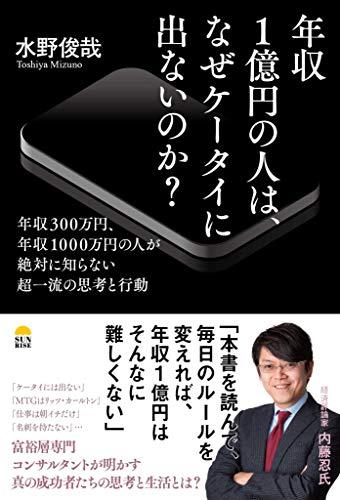 [画像:年収1億円の人は、なぜケータイに出ないのか?]