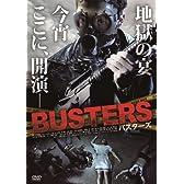 バスターズ [DVD]