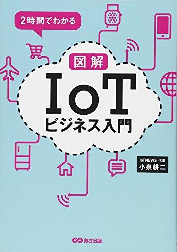 2時間でわかる 図解「IoT」ビジネス入門(9784860638580)