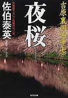 夜桜―吉原裏同心〈17〉 (光文社時代小説文庫)