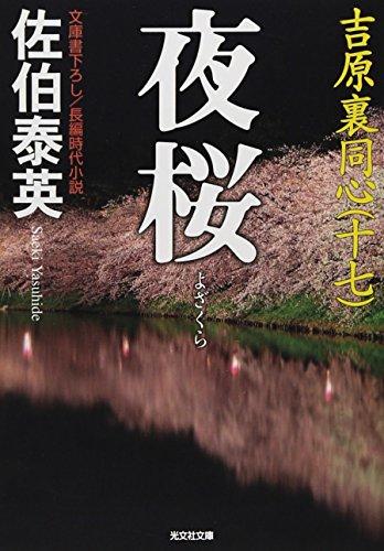 夜桜―吉原裏同心〈17〉 (光文社時代小説文庫)の詳細を見る