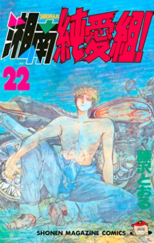 湘南純愛組!(22) (週刊少年マガジンコミックス)