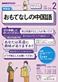 NHKラジオ おもてなしの中国語 2018年2月号 [雑誌] (NHKテキスト)