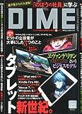 DIME (ダイム) 2012年 11/20号 [雑誌]