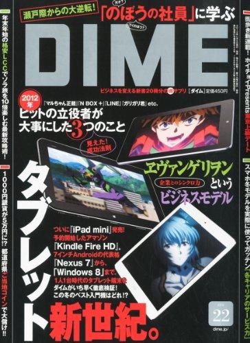 DIME (ダイム) 2012年 11/20号 [雑誌]の詳細を見る