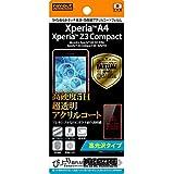 レイ・アウトdocomo Xperia A4 SO-04G/SO-02G 高硬度5H なめらかタッチ光沢・防指紋アクリルコートフィルム RT-XA4FT/O1