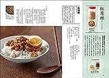 台湾調味料 いただきます手帖: 使いこなしで、現地の味もいつものご飯も思い通り 画像