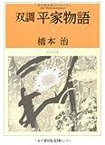 双調 平家物語〈3〉近江の巻 (中公文庫)