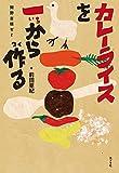 カレーライスを一から作る: 関野吉晴ゼミ (ポプラ社ノンフィクション—生きかた) 前田 亜紀