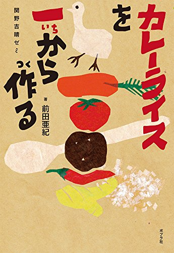 カレーライスを一から作る: 関野吉晴ゼミ (ポプラ社ノンフィクション―生きかた)