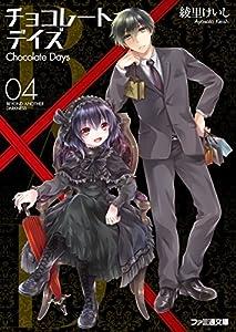 B.A.D. チョコレートデイズ(4) (ファミ通文庫)