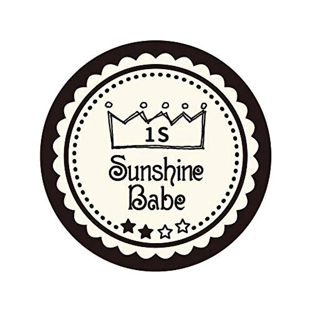 Sunshine Babe カラージェル 1S ココナッツミルク 2.7g UV/LED対応