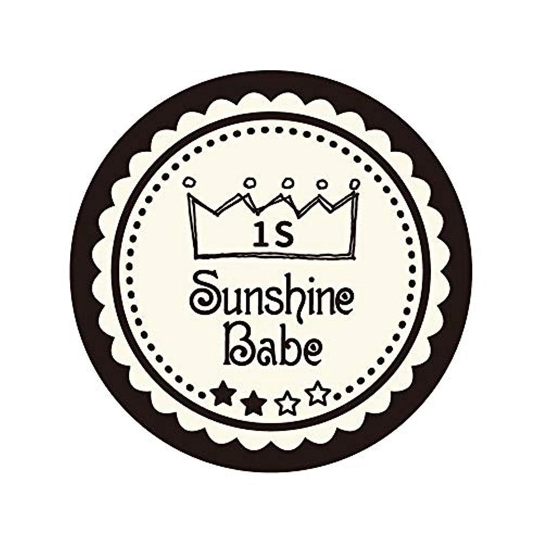 任命する容量満了Sunshine Babe カラージェル 1S ココナッツミルク 2.7g UV/LED対応