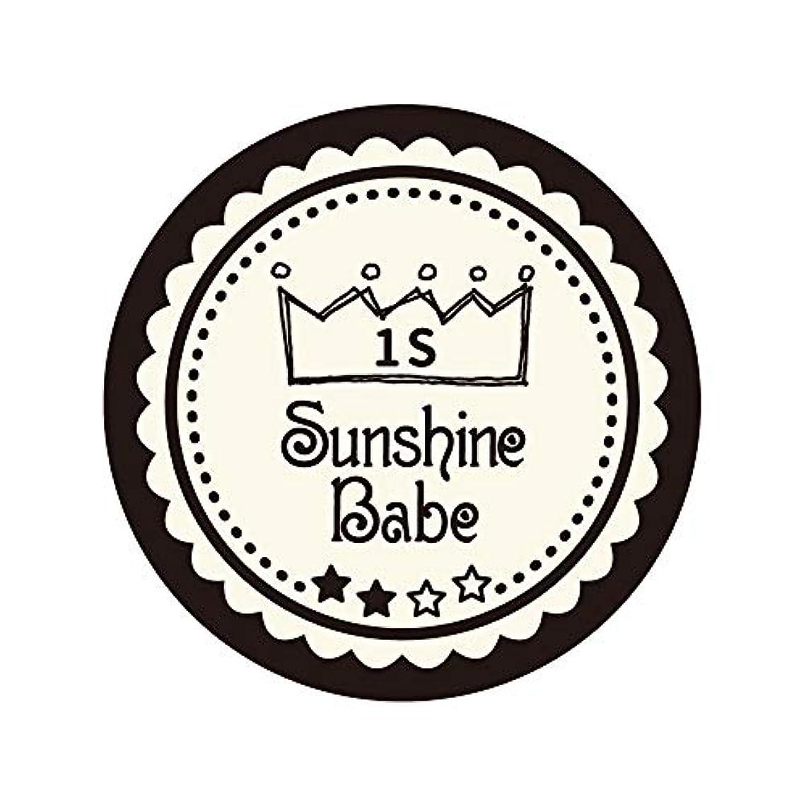 イヤホンうがい薬慣性Sunshine Babe カラージェル 1S ココナッツミルク 2.7g UV/LED対応