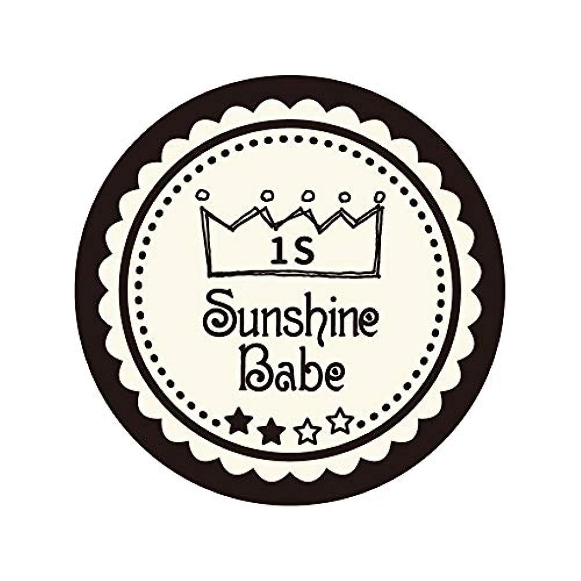 抗議コミット慣らすSunshine Babe コスメティックカラー 1S ココナッツミルク 4g UV/LED対応タイオウ
