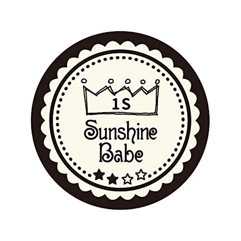 うねる対称うねるSunshine Babe コスメティックカラー 1S ココナッツミルク 4g UV/LED対応タイオウ