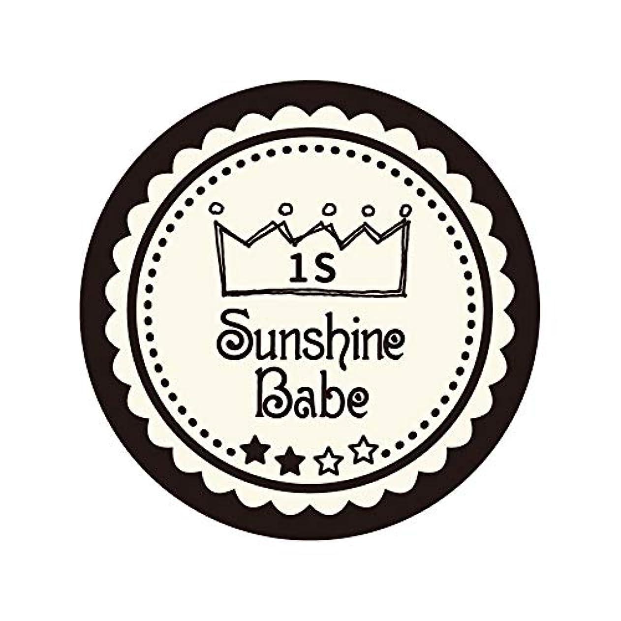 ストロー爪お勧めSunshine Babe コスメティックカラー 1S ココナッツミルク 4g UV/LED対応タイオウ