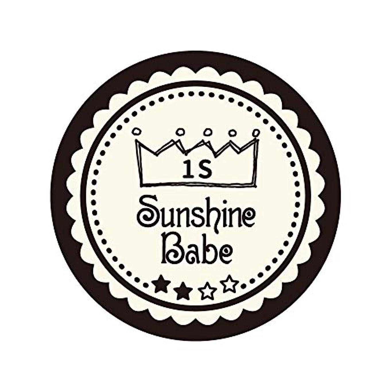 ほめるレパートリー衝撃Sunshine Babe カラージェル 1S ココナッツミルク 2.7g UV/LED対応