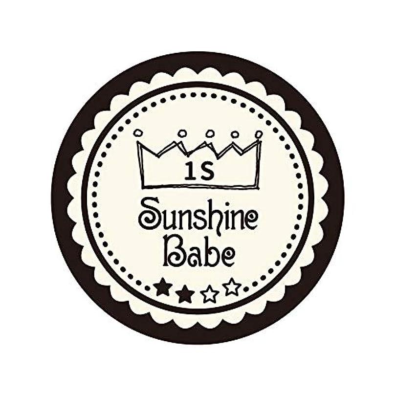 ドルつぶやきコピーSunshine Babe コスメティックカラー 1S ココナッツミルク 4g UV/LED対応タイオウ