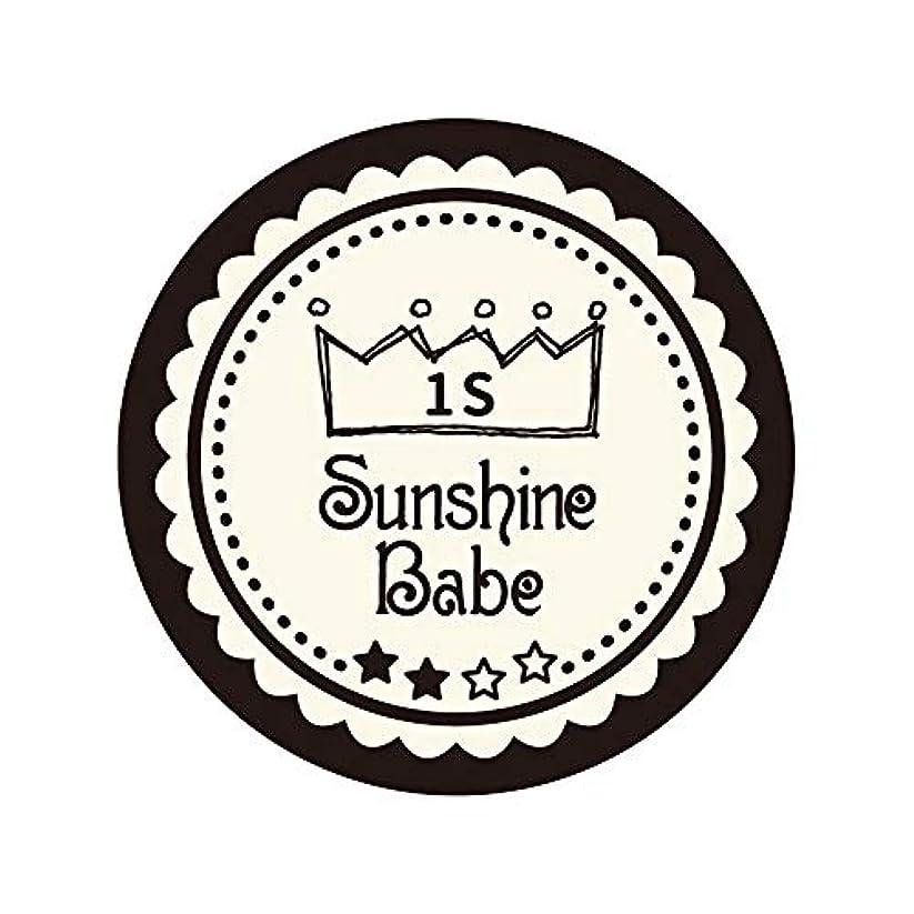 土器艦隊不明瞭Sunshine Babe コスメティックカラー 1S ココナッツミルク 4g UV/LED対応タイオウ