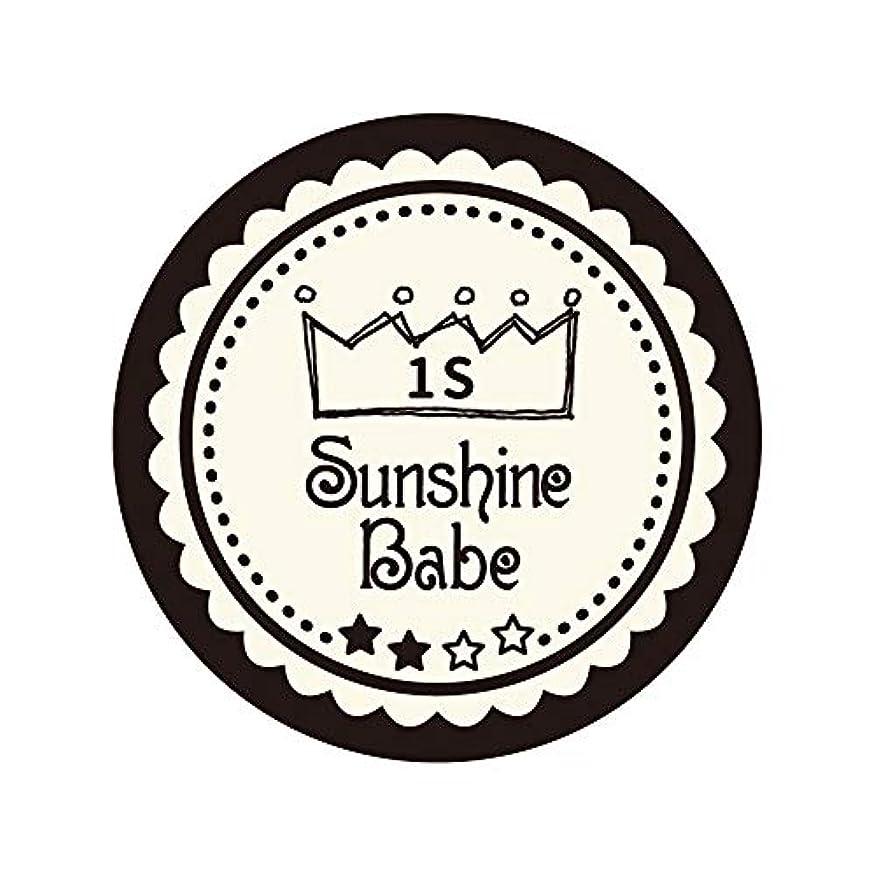 シングル広範囲に規範Sunshine Babe カラージェル 1S ココナッツミルク 2.7g UV/LED対応