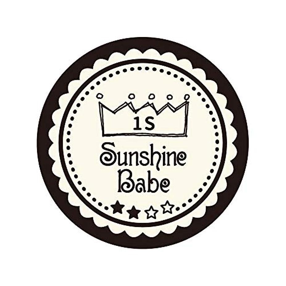 扇動するシェフ請うSunshine Babe カラージェル 1S ココナッツミルク 2.7g UV/LED対応