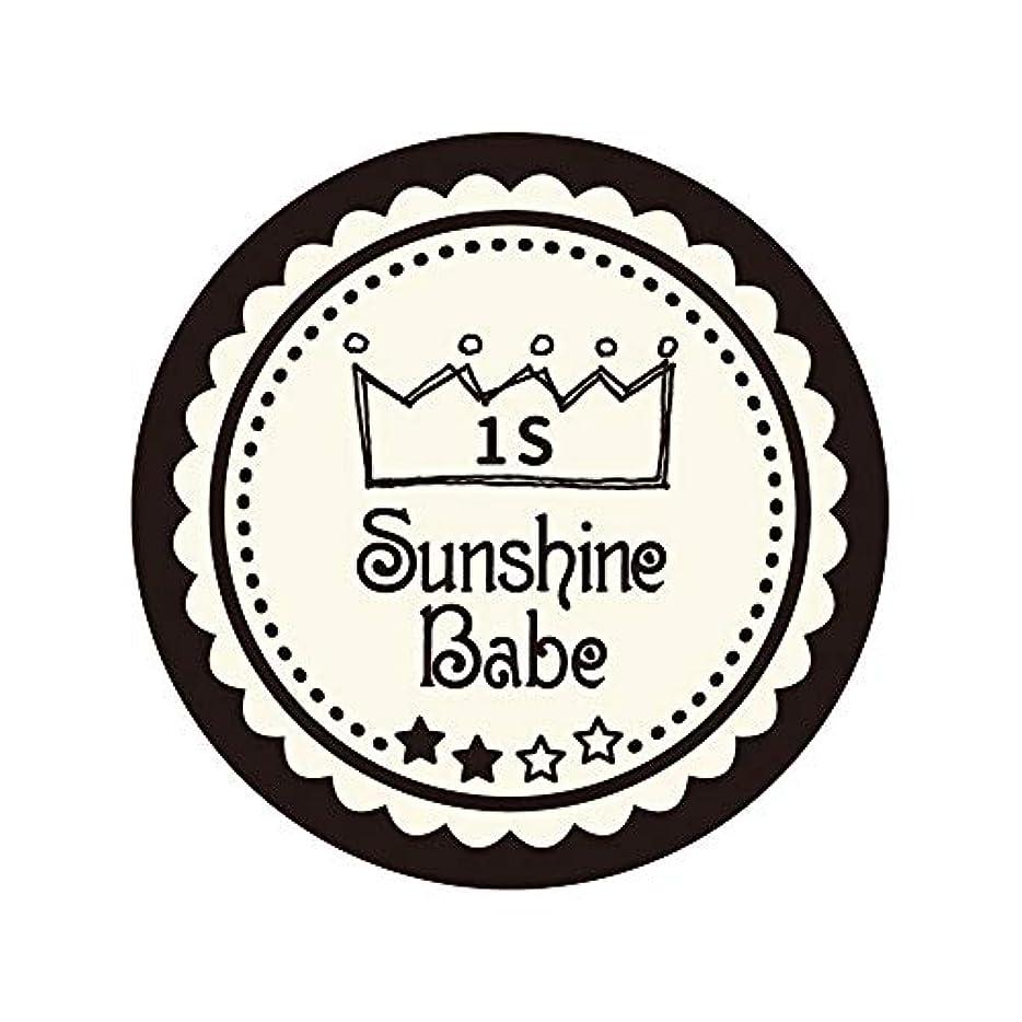処理ソフィーペフSunshine Babe コスメティックカラー 1S ココナッツミルク 4g UV/LED対応タイオウ