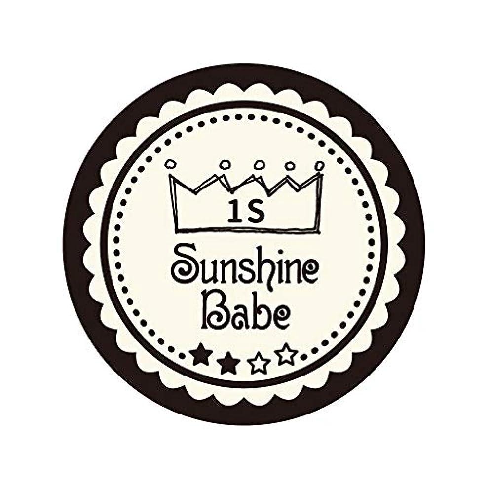 行為ライム能力Sunshine Babe コスメティックカラー 1S ココナッツミルク 4g UV/LED対応タイオウ