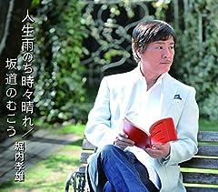 堀内孝雄「坂道のむこう」の歌詞を収録したCDジャケット画像
