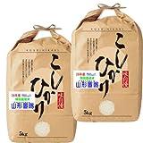 29年産 新米 特別栽培米 山形産 コシヒカリ 10kg (5kg×2袋) おきたま指定 (白米精米(精米後約4.5kg×2))