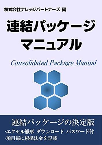 連結パッケージマニュアル: エクセル雛形 ダウンロード パスワード付