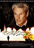 キング・オブ・マンハッタン -危険な賭け-[DVD]