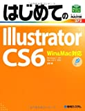 はじめてのIllustratorCS6Win&Mac対応 (BASIC MASTER SERIES)
