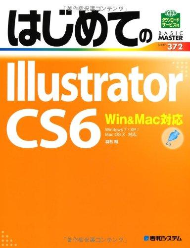 はじめてのIllustratorCS6Win&Mac対応 (BASIC MASTER SERIES)の詳細を見る