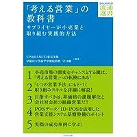 「考える営業」の教科書---サプライヤーが小売業と取り組む実践的方法 (DIAMOND流通選書)