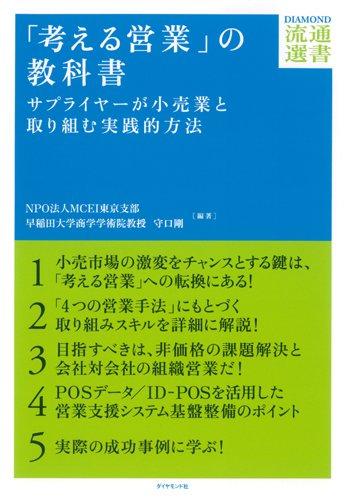 「考える営業」の教科書---サプライヤーが小売業と取り組む実践的方法 (DIAMOND流通選書)の詳細を見る