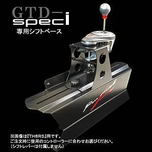 ロッソモデロ (rossomodello) 【GTDシミュレーター SPEC-i専用】TH8RS/TH8A専用 シフトレバー取付けベース