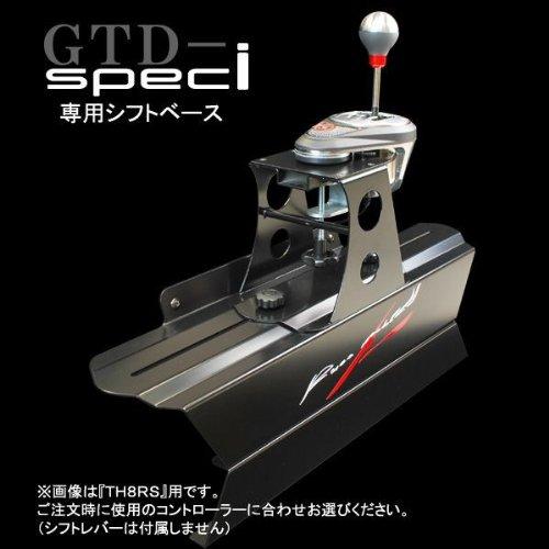 ロッソモデロ (rossomodello) 【GTDシミュレーター SPEC-i専用】TH8RS/TH8A専用 シフトレバー取付けベースの詳細を見る