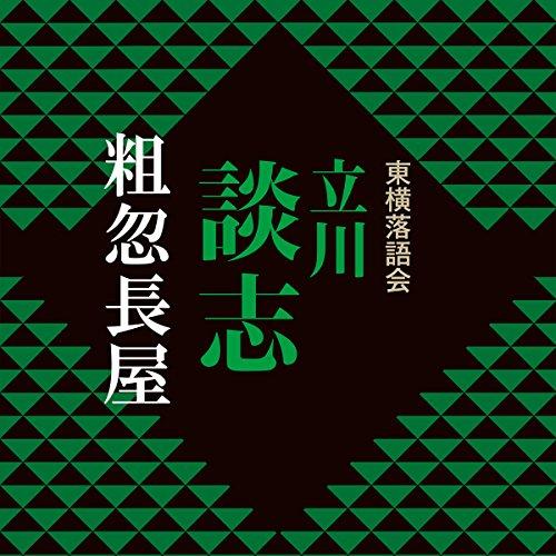 粗忽長屋 (1981)   立川 談志