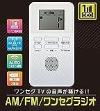 EAST AM/FMワンセグラジオ IS-182AD 1004602