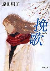 挽歌 (新潮文庫)