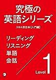 [音声DL付]究極の英語シリーズ スキル別合本【入門編】?リスニング・リーディング・単語・会話