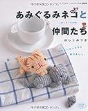 あみぐるみネコと仲間たち (レディブティックシリーズ no. 2924)