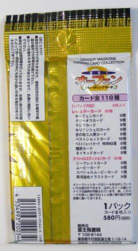 オーフェン トレーディングカード
