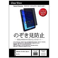 メディアカバーマーケット Amazon Kindle Oasis Wi-Fi[6インチ(1448x1072)]機種で使える【のぞき見防止 反射防止液晶保護フィルム】 ブルーライトカット 上下左右4方向の覗き見防止